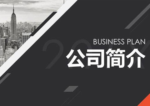 上海佳蒙實業有限公司公司簡介